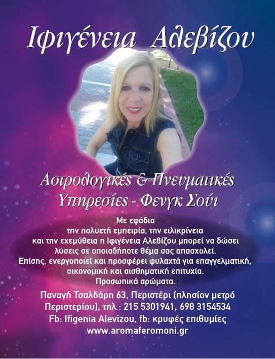 Ifigenia Alevizou - Astrologer - Psychic in Peristeri - Online