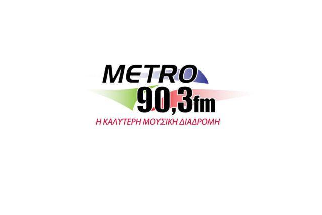 METRO FM 90,3  - Ραδιοφωνικός Σταθμός στη Λαμία