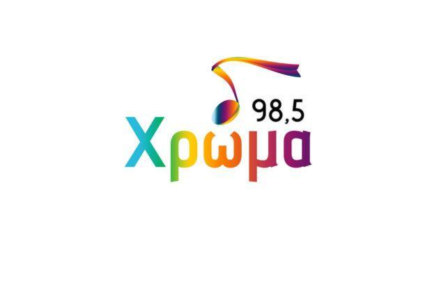 Χρώμα 98,5 - Ραδιοφωνικός Σταθμός στη Λαμία