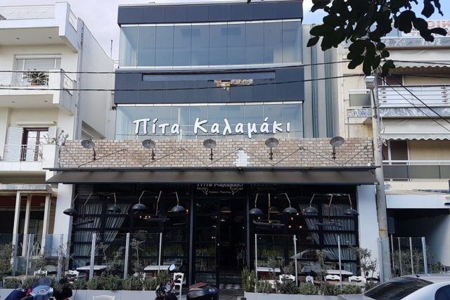 Πίτα Καλαμάκι - Περιστέρι - Ψητοπωλείο - Σουβλατζίδικο - Εστιατόριο - Μπουρνάζι - Περιστέρι