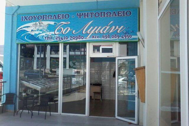 Ιχθυοπωλείο - Ψητοπωλείο - Ξάνθη - Το Λιμάνι - Ζουρνατζής Δημήτρης