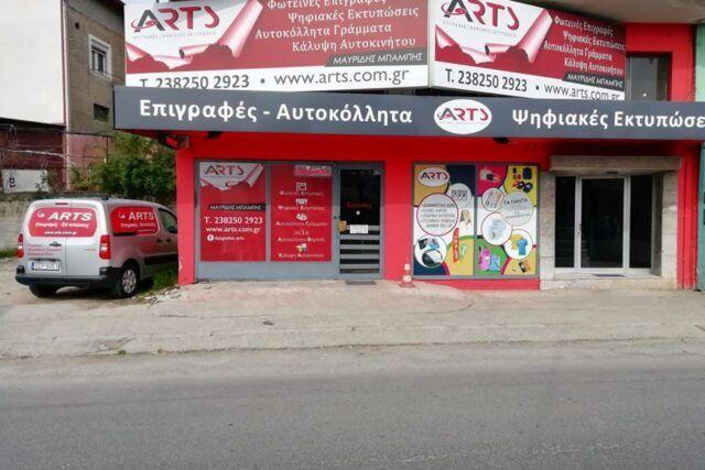Επιγραφές - Ψηφιακές Εκτυπώσεις - Γιαννιτσά - ARTS - Μαυρίδης Χαράλαμπος