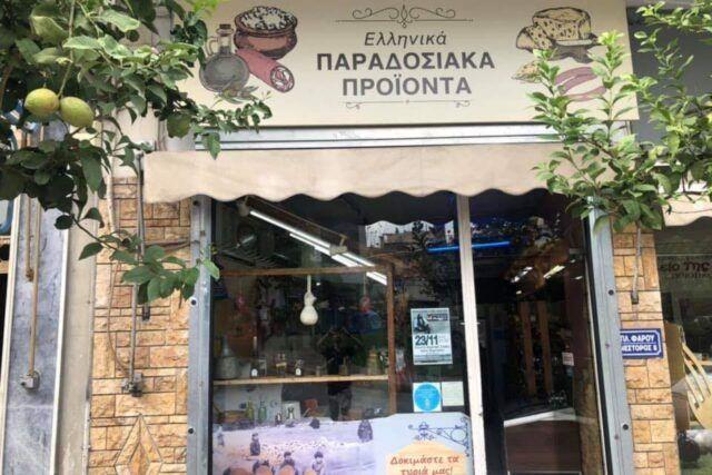 Ελληνικά Παραδοσιακά Προϊόντα - Δάφνη - Σταθούσης Μιχαήλ