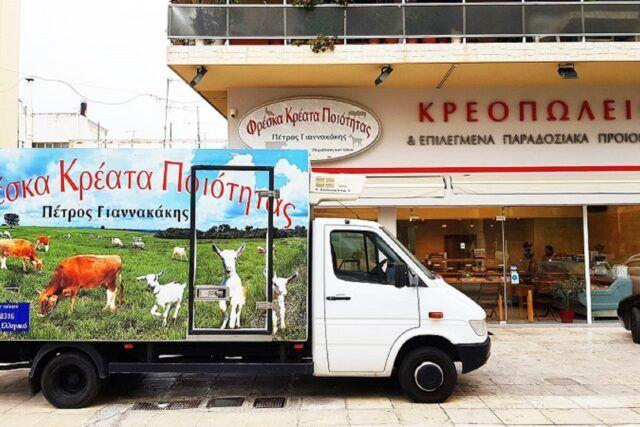 Κρεοπωλείο - Ελληνικό - Γιαννακάκης Πέτρος