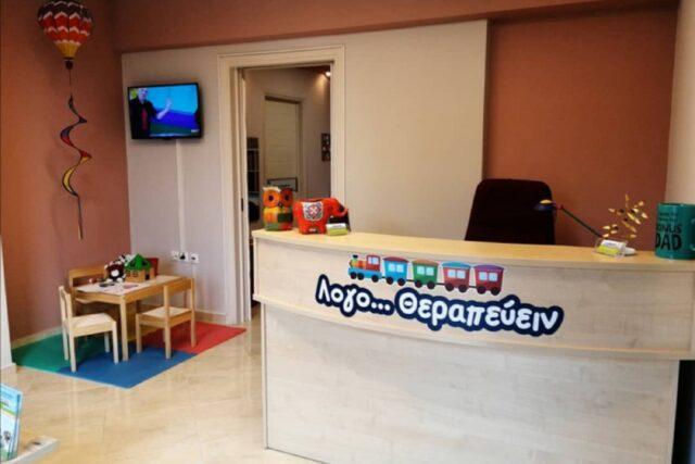 Κέντρο Λογοθεραπείας - Γέρακας - Λογο...Θεραπεύειν - Κόλλια Αναστασία